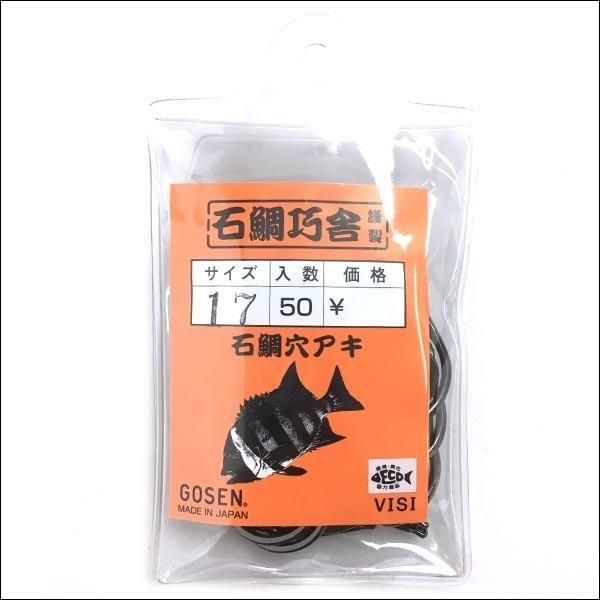ゴーセン 石鯛巧舎 石鯛穴アキ 17号 50本 石鯛針 新品|tsuriking