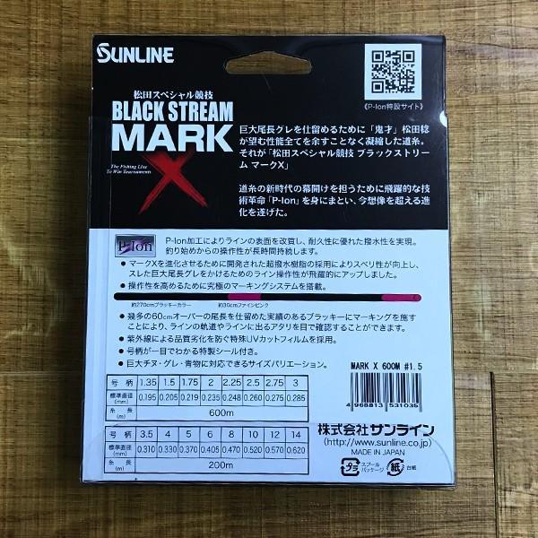 サンライン 松田SP競技BS MARK X 1.5号600m 新品 tsuriking 02