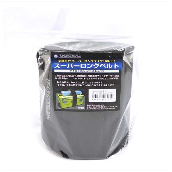 KAMIWAZA スーパーロングベルト 新品|tsuriking