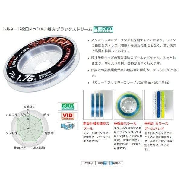 サンライン トルネード松田スペシャル競技ハリス ブラックストリーム 3号 70m 新品|tsuriking|02