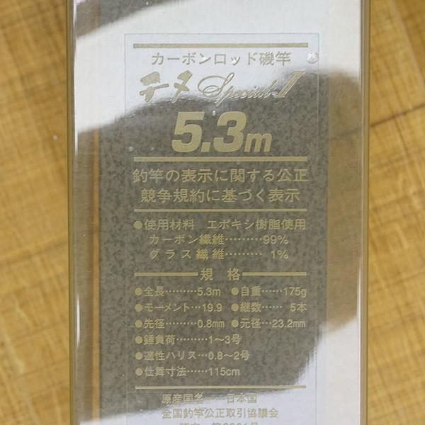 がまかつ がま磯 チヌ スペシャルII53/R407L 未使用品 磯竿|tsuriking|09