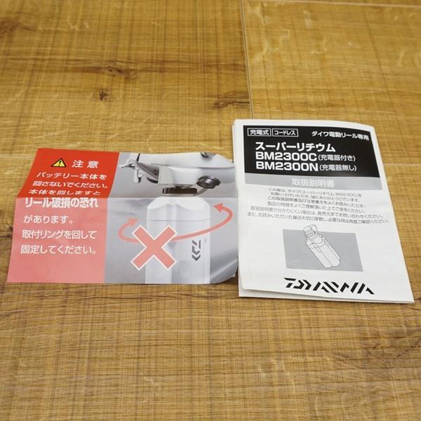 ダイワ スーパーリチウム バッテリー BM−2300C/R461M 未使用品 バッテリー tsuriking 08