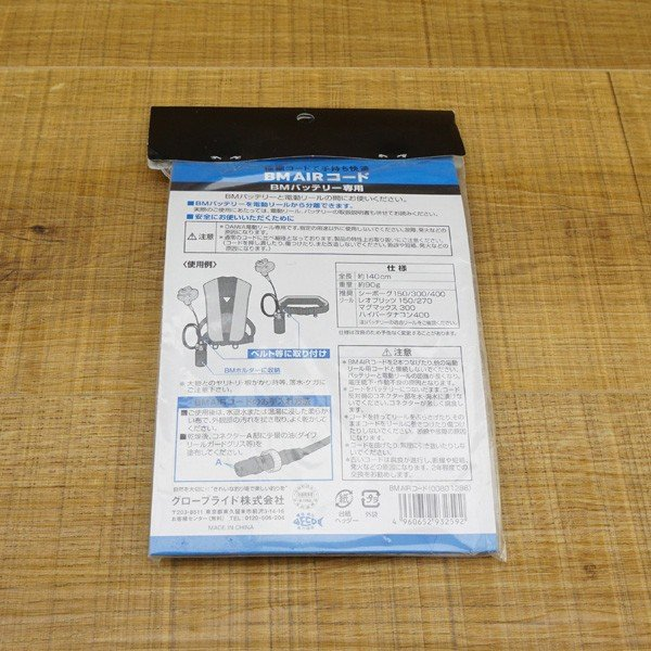 ダイワ スーパーリチウム バッテリー BM2300N BMホルダー(B) BMAIRコード /R462M 未使用品 バッテリー tsuriking 09