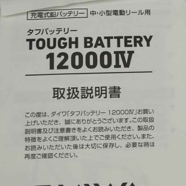 ダイワ 充電式鉛バッテリー タフバッテリー 12000IV  /S083M 電動リール バッテリー|tsuriking|10