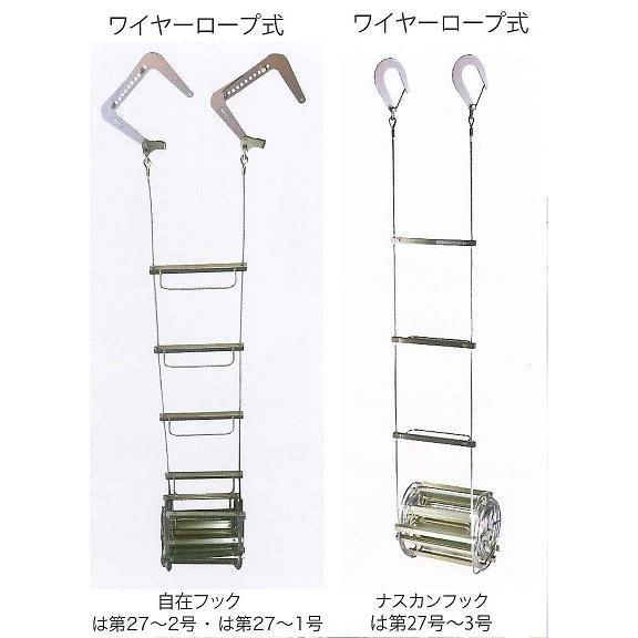 ワイヤーロープ式4号 避難はしご オリロー ORIRO 松本機工 代引不可