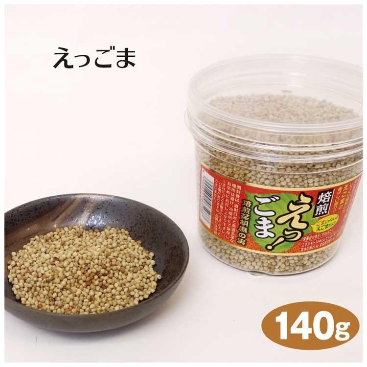 えっごま140g えごま エゴマ 荏胡麻 焙煎 :35635:つるまい本舗 - 通販 ...