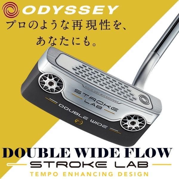オデッセイ ストロークラボ DOUBLE WIDE FLOW パター ODYSSEY STROKE LAB