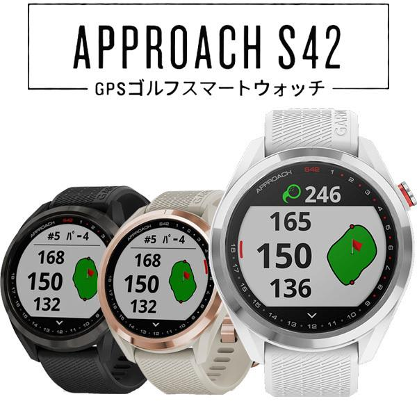 ガーミン 数量限定 アプローチ GPSゴルフナビ S42 期間限定お試し価格