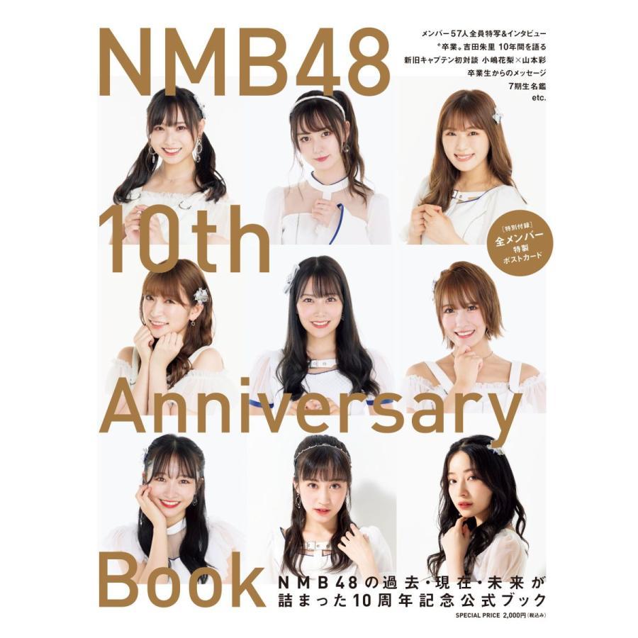 【戎橋限定特典つき】NMB48 10th Anniversary Book(仮)|tsutaya-ebisubashi-n