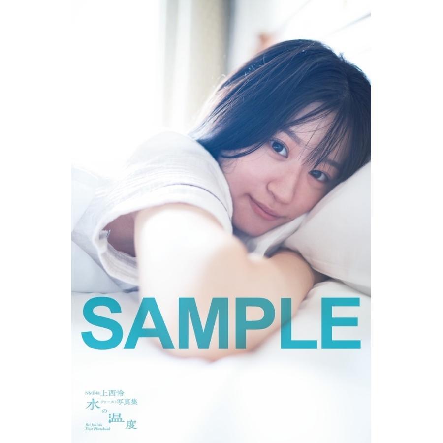 【戎橋限定特典つき】上西怜 1st写真集 『水の温度』|tsutaya-ebisubashi-n|02
