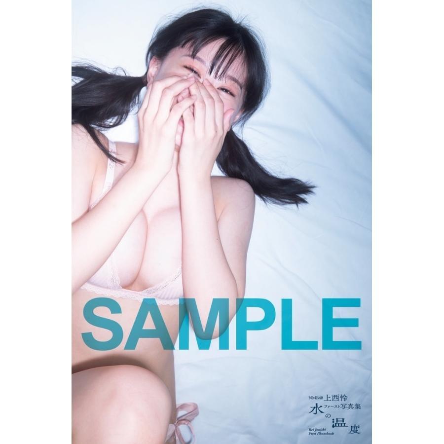【戎橋限定特典つき】上西怜 1st写真集 『水の温度』|tsutaya-ebisubashi-n|04
