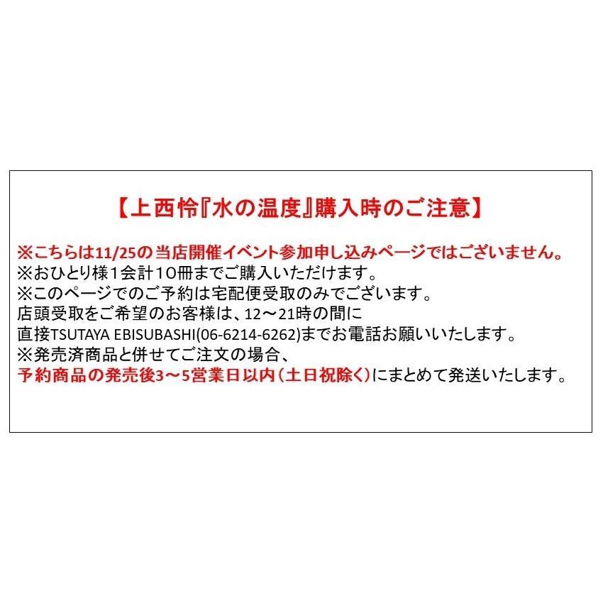 【戎橋限定特典つき】上西怜 1st写真集 『水の温度』|tsutaya-ebisubashi-n|05