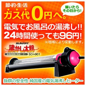 沸かし太郎/SCH-901/お風呂保温ヒーター/電気で追い焚き|tsuten2