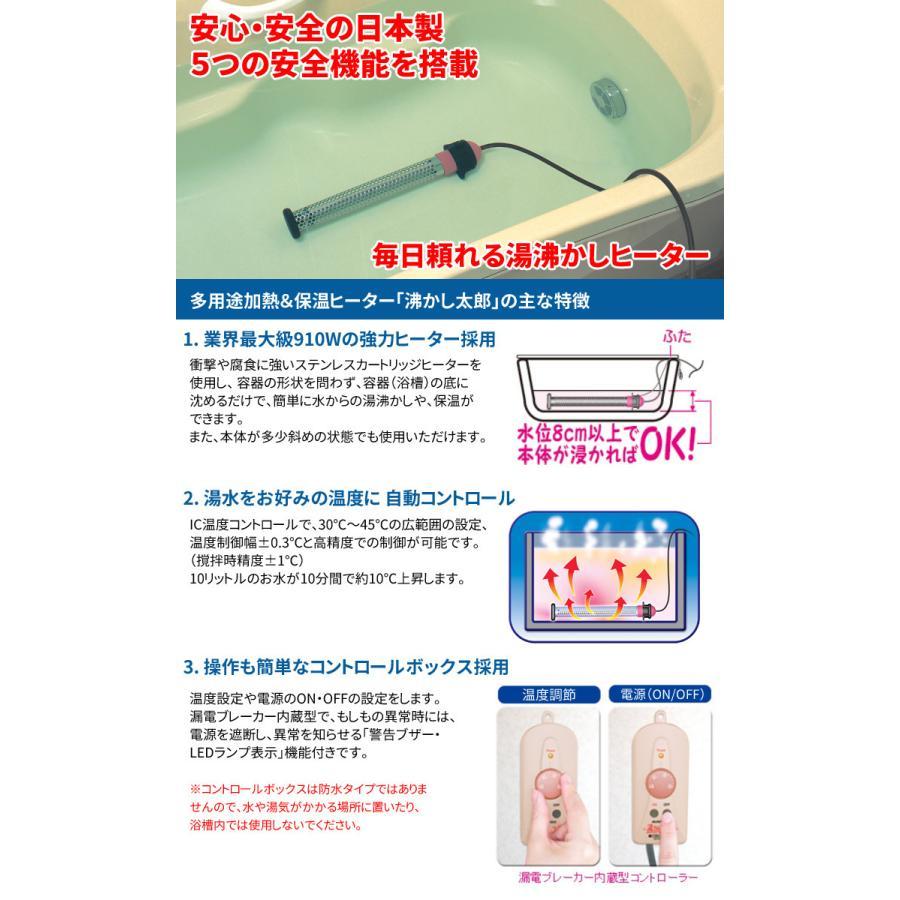 沸かし太郎/SCH-901/お風呂保温ヒーター/電気で追い焚き|tsuten2|03