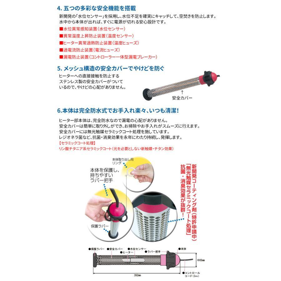 沸かし太郎/SCH-901/お風呂保温ヒーター/電気で追い焚き|tsuten2|04