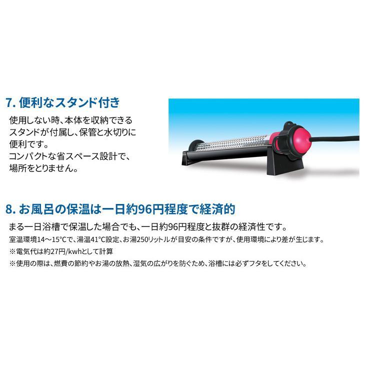 沸かし太郎/SCH-901/お風呂保温ヒーター/電気で追い焚き|tsuten2|05