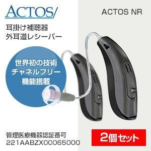 アクトス補聴器NR(耳かけ式デジタル補聴器)両耳用(左右セット)返品可能/非課税