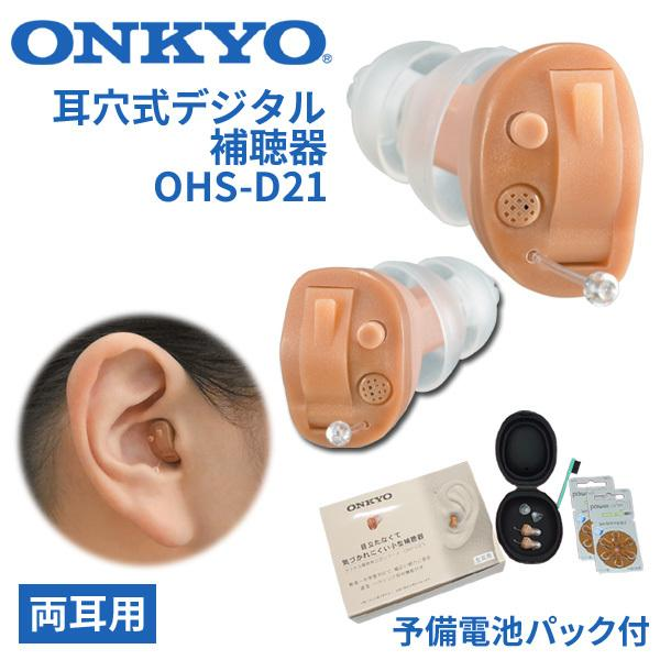 ONKYO オンキョー 耳穴式デジタル補聴器 OHS-D21 両耳用 特典電池2パック付 使用後返品可能 非課税