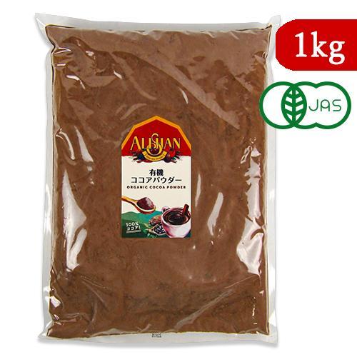 定番スタイル アリサン ココア 無糖 激安 1kg ピュアココア 有機JAS