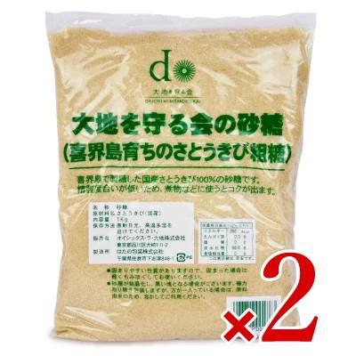 大地を守る会の砂糖 喜界島きび糖 ふるさと割 1kg × 新品■送料無料■ 2個