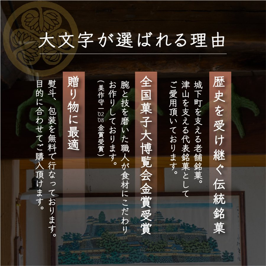 【津山っ子_8個入】|tsuyama-daimonji|05