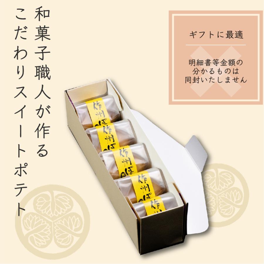 【作州ぽてと_5個】 tsuyama-daimonji 02