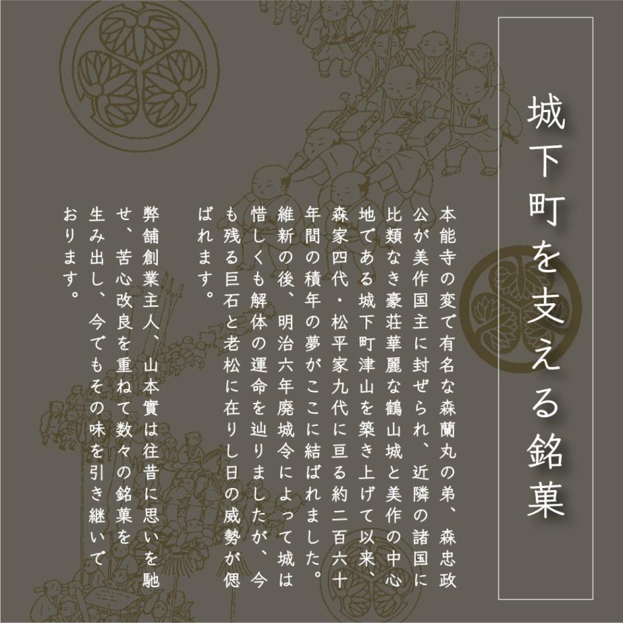 【作州ぽてと_5個】 tsuyama-daimonji 07