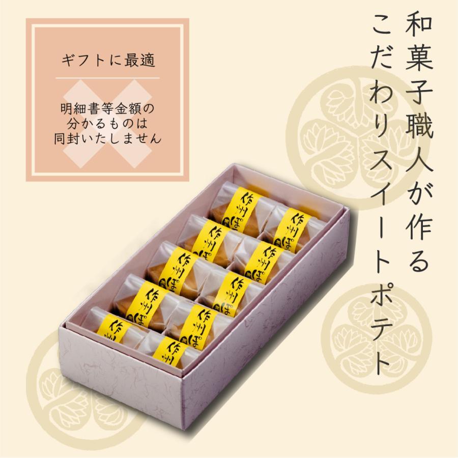 【作州ぽてと_10個】 tsuyama-daimonji 02