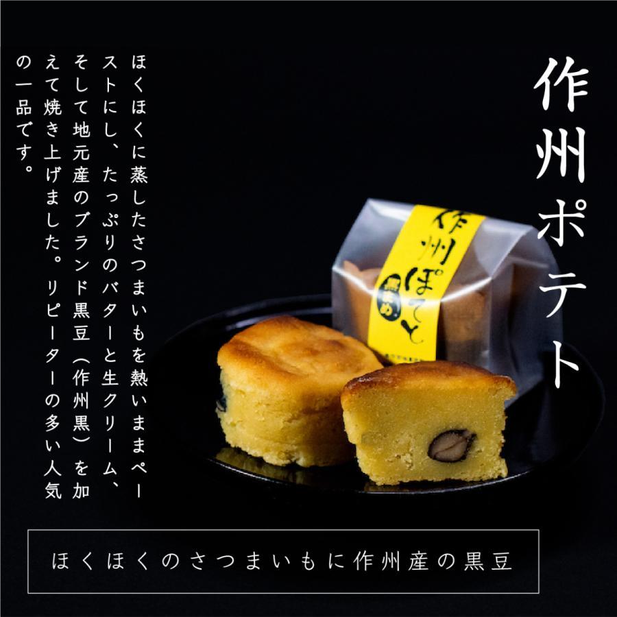 【作州ぽてと_10個】 tsuyama-daimonji 04