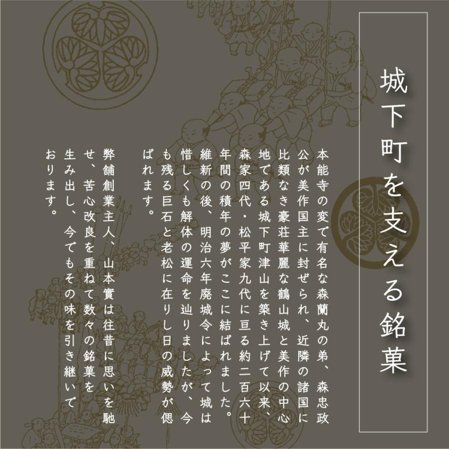 【作州ぽてと_10個】 tsuyama-daimonji 07