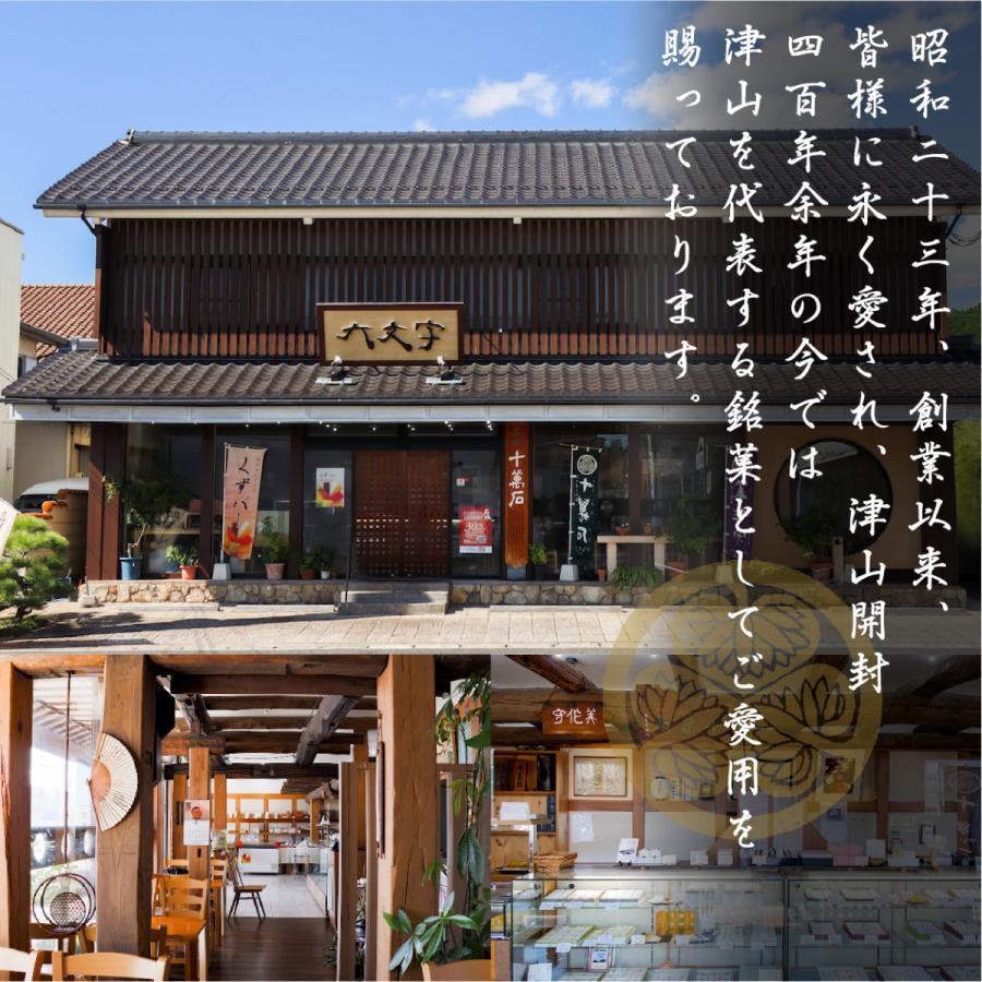 【作州ぽてと_10個】 tsuyama-daimonji 09