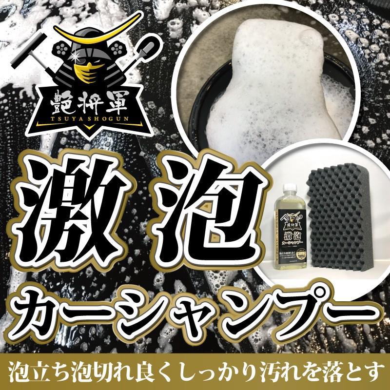 艶将軍 激泡カーシャンプー ph7.4の弱アルカリ性 キレート剤配合 200ml 洗車スポンジセット! tsuyashogun