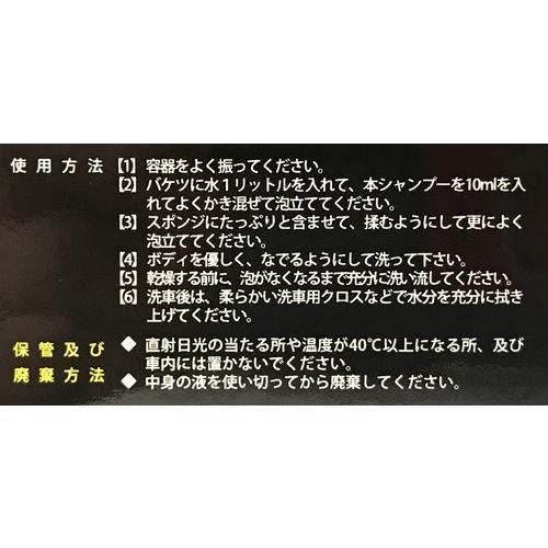 艶将軍 激泡カーシャンプー ph7.4の弱アルカリ性 キレート剤配合 200ml 洗車スポンジセット! tsuyashogun 07