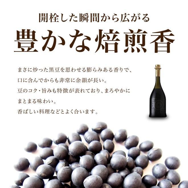 【小鼓】黒豆焼酎 黒丹波(くろたんば) 720ml|tsuzumiya|02