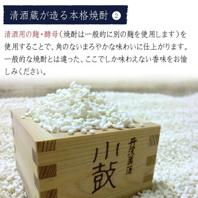 【小鼓】黒豆焼酎 黒丹波(くろたんば) 720ml|tsuzumiya|04