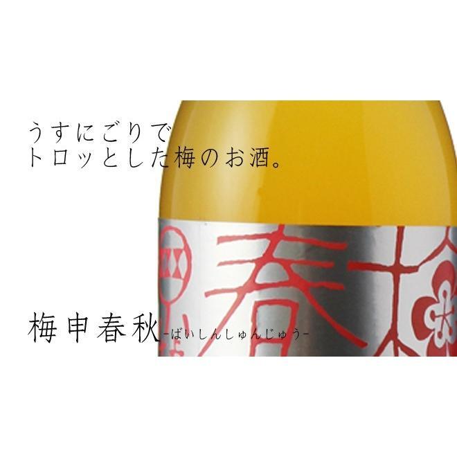 【小鼓】梅申春秋 720ml|tsuzumiya|02
