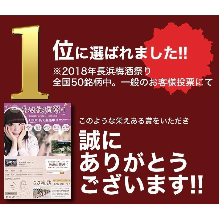 【小鼓】梅申春秋 720ml|tsuzumiya|03