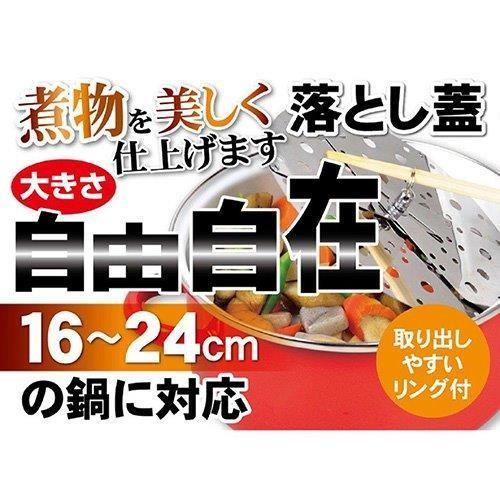 パール金属 落とし蓋 フリーサイズ ステンレス 製 ベジライブ CC-1103|ttc|02