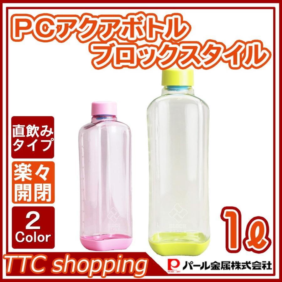 パール金属 水筒 1000ml 直飲み PCアクア ボトル ブロックスタイル|ttc