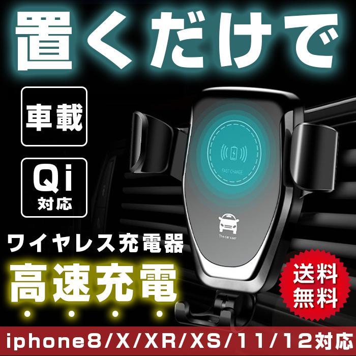 スマホホルダー 車載 ワイヤレス充電 スマホ iphone アンドロイド 急速充電 ワイヤレス 充電器 Qi 送料無料|ttn-store