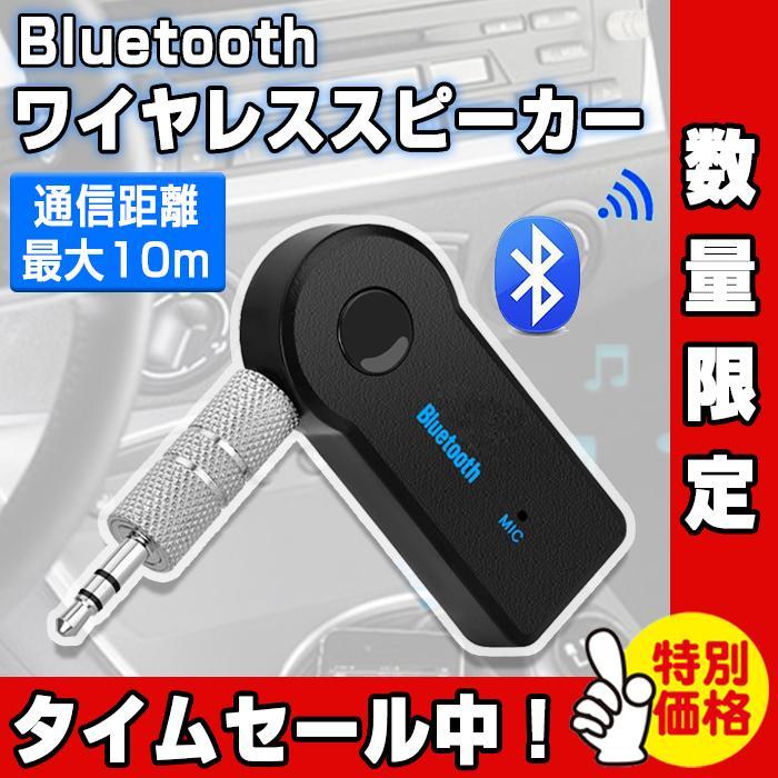 Bluetooth レシーバー 受信機 車 AUX オーディオ ブルートゥース ミュージックレシーバー ワイヤレス スピーカー iPhone スマホ ttn-store