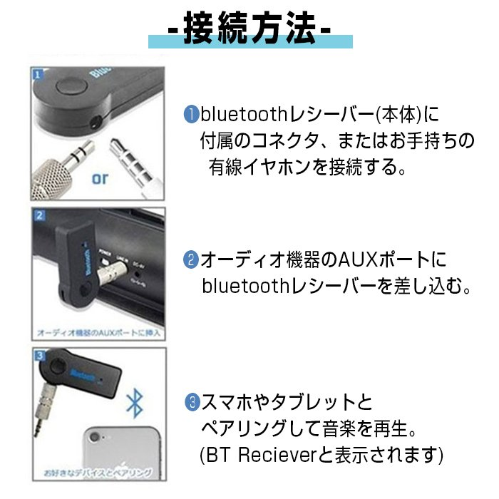 Bluetooth レシーバー 受信機 車 AUX オーディオ ブルートゥース ミュージックレシーバー ワイヤレス スピーカー iPhone スマホ ttn-store 11