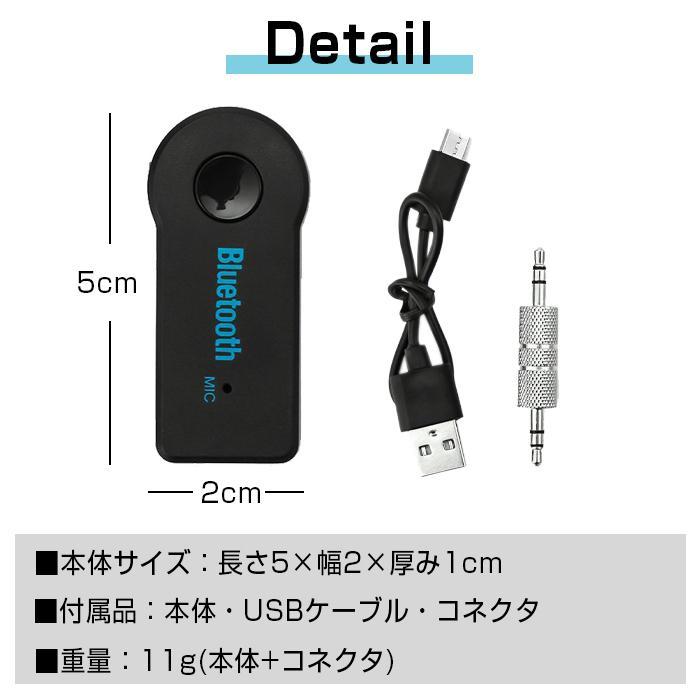 Bluetooth レシーバー 受信機 車 AUX オーディオ ブルートゥース ミュージックレシーバー ワイヤレス スピーカー iPhone スマホ ttn-store 12