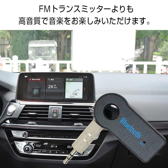 Bluetooth レシーバー 受信機 車 AUX オーディオ ブルートゥース ミュージックレシーバー ワイヤレス スピーカー iPhone スマホ ttn-store 03