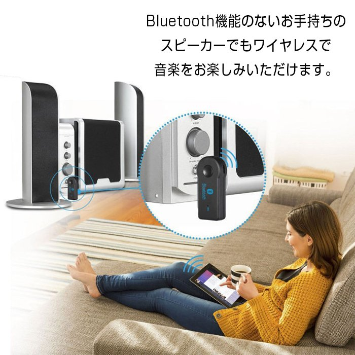 Bluetooth レシーバー 受信機 車 AUX オーディオ ブルートゥース ミュージックレシーバー ワイヤレス スピーカー iPhone スマホ ttn-store 04