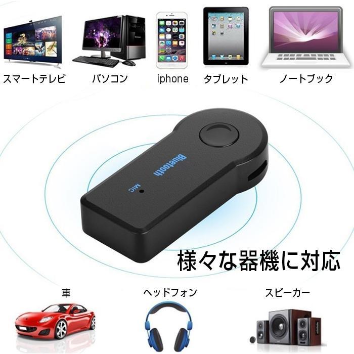 Bluetooth レシーバー 受信機 車 AUX オーディオ ブルートゥース ミュージックレシーバー ワイヤレス スピーカー iPhone スマホ ttn-store 06