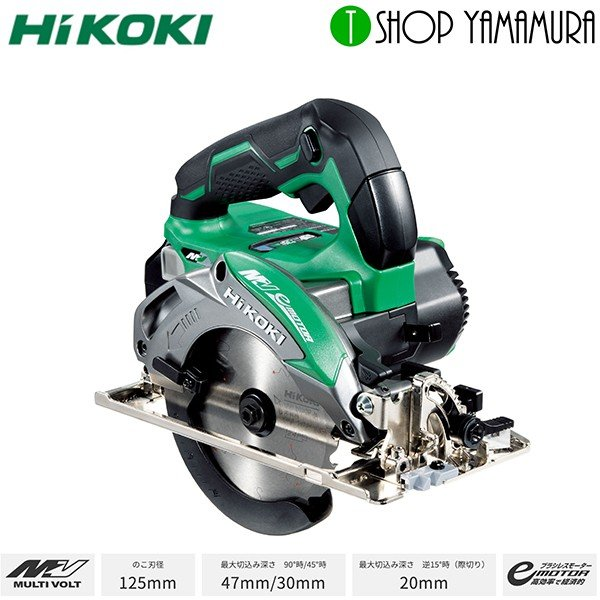 HiKOKI ハイコーキ (旧日立)マルチボルト(36V)コードレスリフォーム用丸のこ C3605DB(XP) 無線連動機能なし 蓄電池+充電器+ケース付