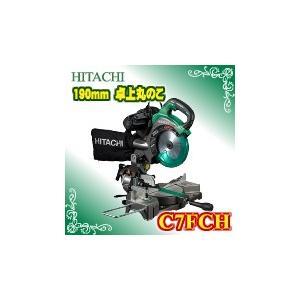 HiKOKI ハイコーキ (旧日立) 190mm 卓上丸のこ C 7FCH