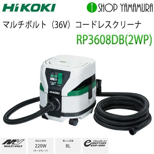 HiKOKI ハイコーキ (旧日立)マルチボルト(36V) コードレスクリーナ(乾式) 無線連動機能付き セット品 RP3608DB(2WP)