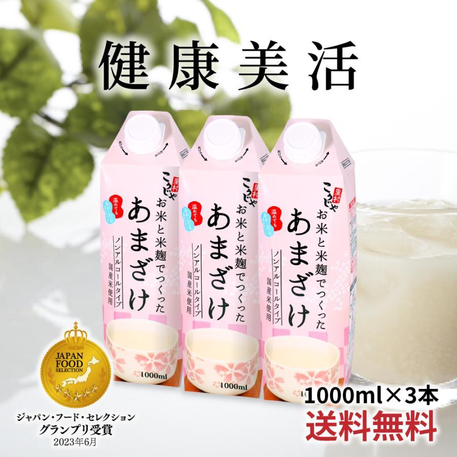 こうじや里村 お米と米麹でつくったあまざけ1L×3本【送料無料】|tukeru-shopping